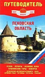 Псковская область. Путеводитель