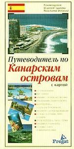 Путеводитель по Канарским островам с картой