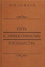 Путь к эффективному государству. План преобразования системы государственной власти и управления в Российской Федерации