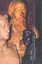 Пушкин, Достоевский и другие