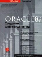 Oracle8i. Создание Web-приложений
