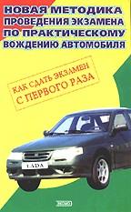 Новая методика проведения экзамена по практическому вождению автомобиля