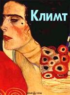 Климт