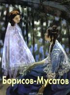 Виктор Борисов-Мусатов