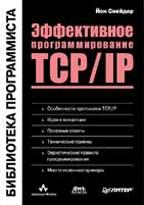 Эффективное программирование TCP/IP. Библиотека программиста