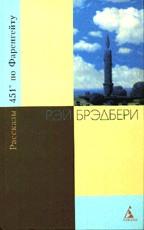 Брэдбери: собрание сочинений в 10 томах. 451° по Фаренгейту. Рассказы
