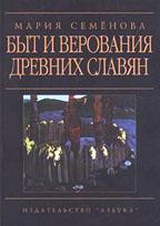 Быт и верования древних славян