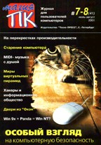"""Журнал """"Магия ПК"""" №7-8/2001"""