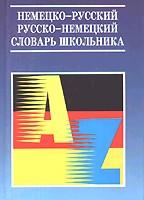 Немецко-русский и русско-немецкий словарь школьника