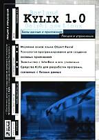 Kylix 1.0. Базы данных и приложения. Лекции и упражнения