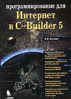 Программирование для Интернет в C++ Builder 5