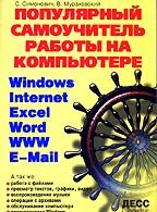 Популярный самоучитель работы на компьютере