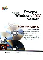 Ресурсы Microsoft Windows 2000 Server с брошюрой