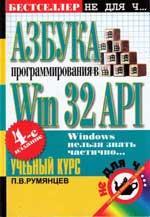 Азбука программирования в Win32 API, 4-е издание