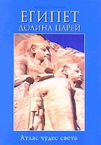 Египет. Долина царей