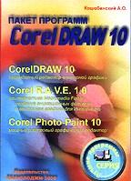 Пакет программ CorelDRAW 10