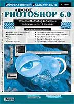 Adobe Photoshop 6.0. Эффективный самоучитель. 2-е издание