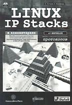 Linux IP Stacks в комментариях
