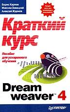 Dreamweaver 4: краткий курс