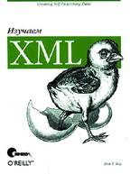 Изучаем XML