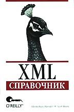 XML. Справочник