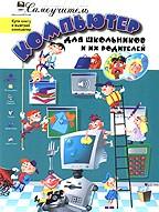Компьютер для школьников и их родителей. Самоучитель