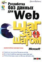 Разработка баз данных для Web. Шаг за шагом с CD-ROM