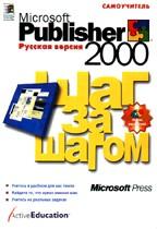 Microsoft Publisher 2000 русская версия. Шаг за шагом (+CD)