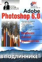 Adobe Photoshop 6.0 в подлиннике