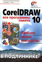 CorelDRAW 10: все программы пакета