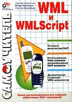 Самоучитель WML и WMLScript