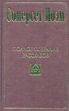 Полное собрание рассказов в пяти томах. Том 5