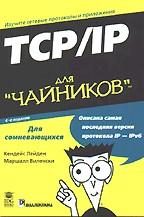 """TCP/IP для """"чайников"""""""