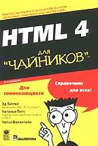 """HTML 4 для """"чайников"""". 3-е издание"""