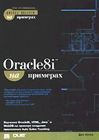 Oracle8i на примерах