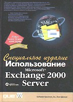 Использование Microsoft Exchange 2000 Server. Специальное издание