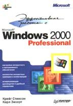 Эффективная работа с Windows 2000 Professional