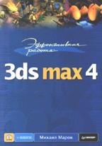 Эффективная работа: 3ds max 4 (+CD)