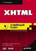 XHTML: учебный курс