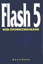 Flash 5. Web-профессионалам