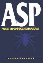 ASP.Web - профессионалам