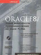 Oracle8i. Новые возможности программирования на языке PL/SQL (+CD)