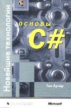 Основы C#. Новейшие технологии (+ CD)