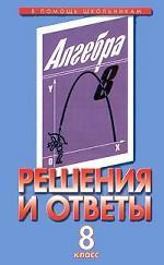 """Алгебра. 8 класс. Решения и ответы. К учебнику Ш.А. Алимова и др. """"Алгебра. 8 класс"""""""