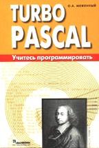 Turbo Pascal: учитесь программировать