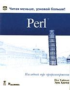 Perl: наглядный курс программирования