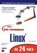 Освой самостоятельно Linux за 24 часа. 3-е издание