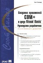 Создание приложений COM+ в среде Visual Basic. Руководство разработчика