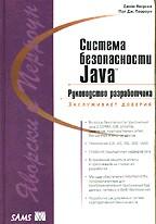 Система безопасности Java. Руководство разработчика