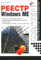 Реестр Windows ME